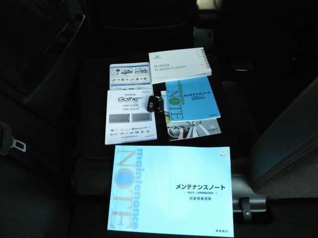 660 カスタムG Lパッケージ ナビ&バックカメラ付(20枚目)