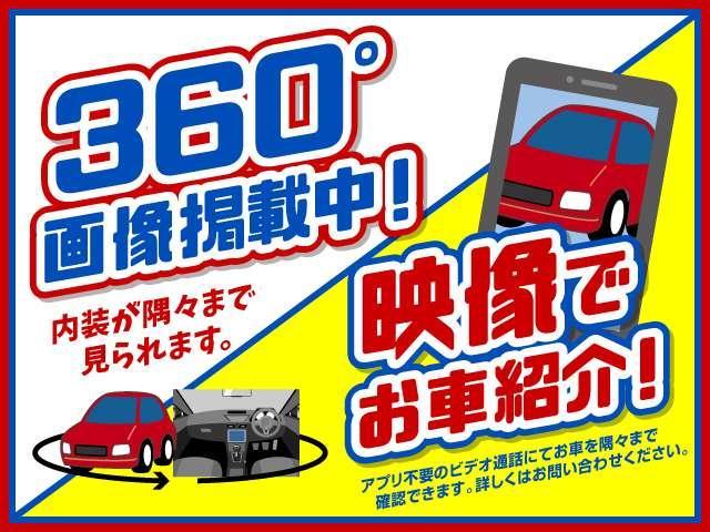 こちらの車両には360°カメラにて室内を撮影した写真をご覧頂けます。また当店ではインスタントライブで車を見ながら説明させていただけます。詳しくはスタッフまでお尋ねください。