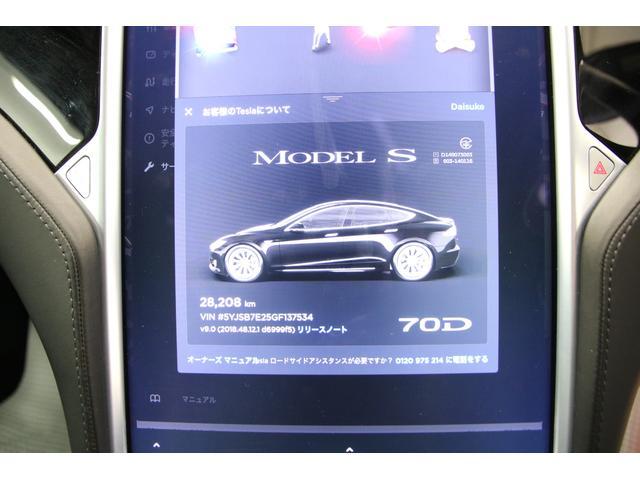テスラ モデルS