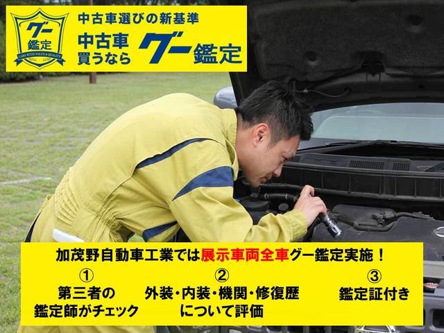 加茂野自動車工業では展示車両全車においてグー鑑定を実施しております。第三者機関の鑑定師さんが公正にチェックしております。
