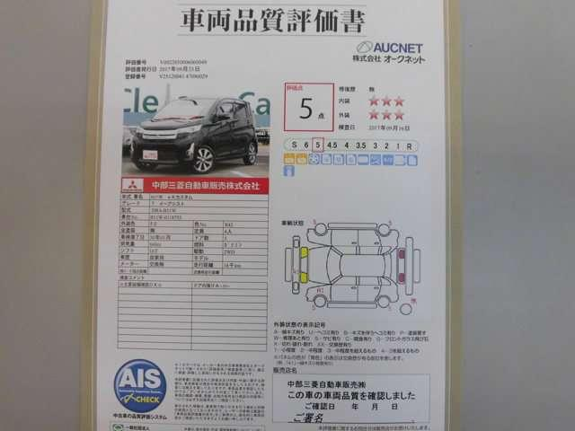 三菱 eKカスタム 660 T eアシスト