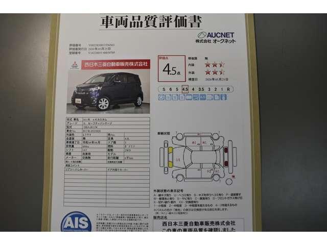 「三菱」「eKカスタム」「コンパクトカー」「岐阜県」の中古車2