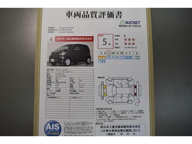 「三菱」「eKワゴン」「コンパクトカー」「岐阜県」の中古車2