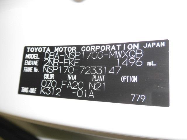 G 社用車 ナビ Bluetooth バックモニター ETC ドライブレコーダー ルームクリーニング済み(20枚目)