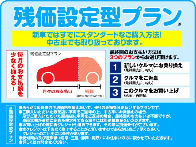 残価設定型プランは中古車でも取り扱っております。中古車ご購入の際、ぜひ弊社スタッフにご相談ください。