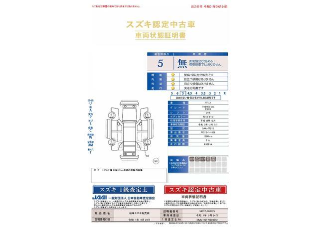 「スズキ」「イグニス」「SUV・クロカン」「岐阜県」の中古車2