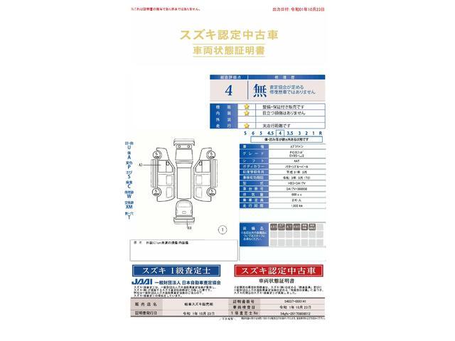 PCリミテッド Pタイム4WD RブレーキS FPW CD(2枚目)