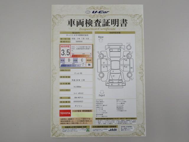 RS HDDナビ スマートキー バックカメラ(3枚目)