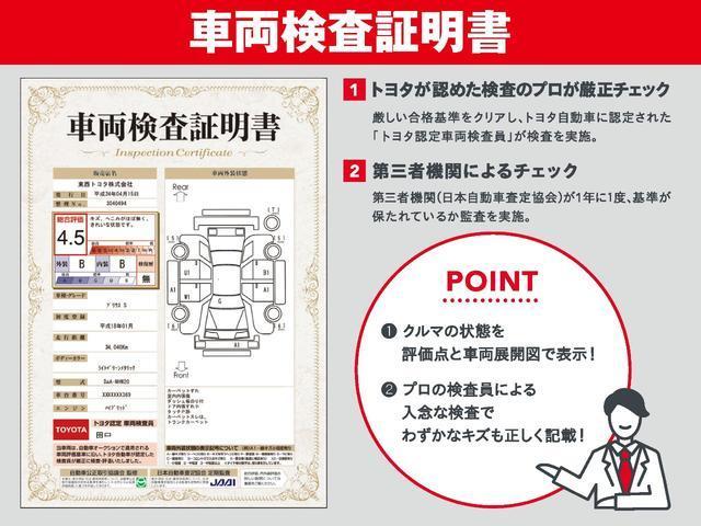 TOYOTA認定中古車には「トヨタ認定車両検査員」による厳正な車両チェックを経た評価書を発行しています!車選びのご参考にぜひ!
