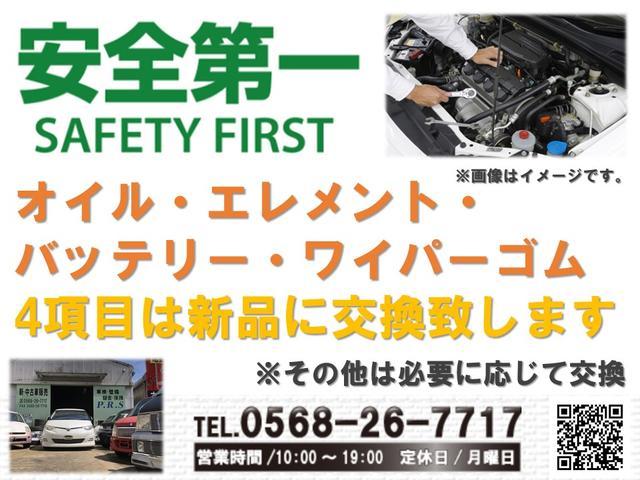 安全第一、当社ではオイル交換、エレメント交換、バッテリー交換、ワイパーゴムの4項目を新品に致します。