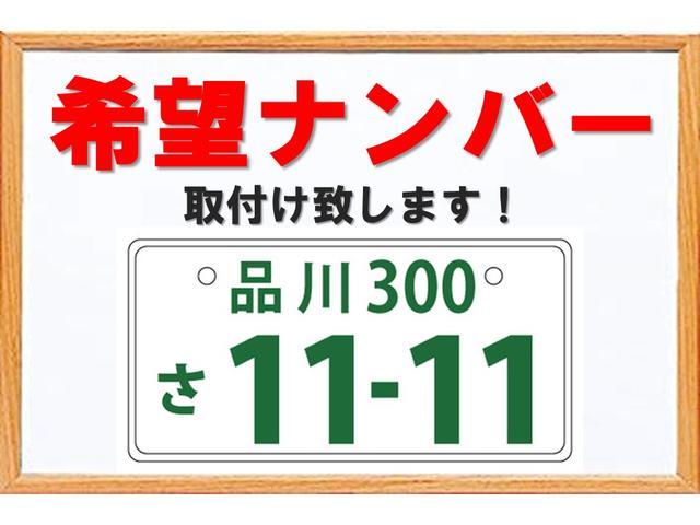 購入パック1:お好きな数字でナンバーを取得しませんか?※ご希望に添えない場合もございますのでご了承下さ。(支払総額に対し、+5,000円必要となります)