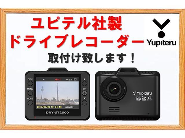 購入パック2:ユピテルドライブレコーダーを取付致します。※取付工賃はかかりません。(支払総額に対し、+15,000円必要となります)