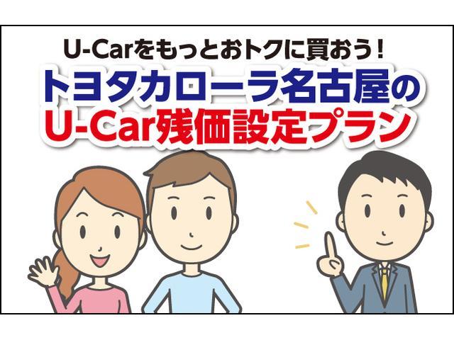 U-Carをもっとおトクに買おう!トヨタカローラ名古屋のU-Car残価設定プランのご紹介!