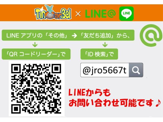 LINEからのお問い合わせも可能です♪当社の公式アカウントをQRコードまたはID検索からお探しください♪