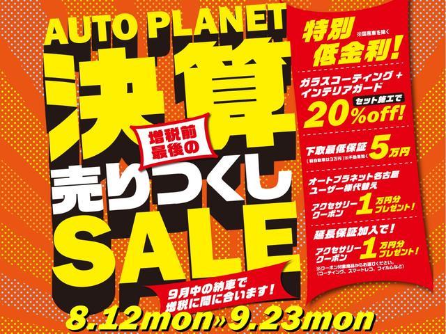 オートプラネット名古屋では、6/29〜7/28まで「サマーセール」を開催致します。期間中は250台の車両がお買い得価格!真夏でも涼しく快適に車選びを楽しんで頂けます!是非、ご来店下さいませ。