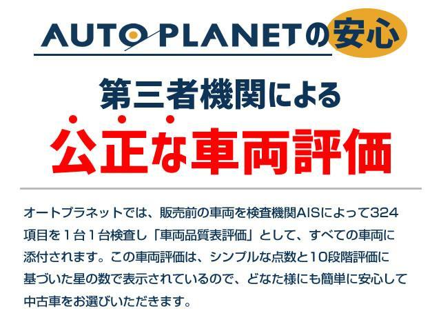 第三者による公平な車両評価「車両品質評価書」全車添付!