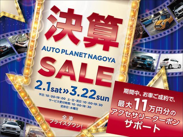 2/1〜3/22まで、オートプラネット名古屋では「決算SALE」を開催致します☆期間中は全車お買い得価格!お車ご成約で最大11万円分のアクセサリークーポンサポート!是非この機会にご来店下さい!!