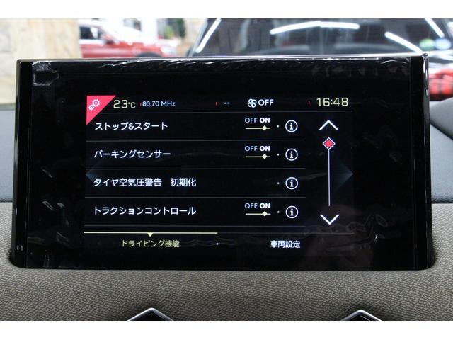 グランシック 禁煙/衝突軽減システム/ACC/黒革S/LEDヘッドライト/アルミ/クリアランスソナー/ヘッドアップディスプレイ/FOCALサウンドシステム/ワイヤレスモバイルチャージャー/アイドリングS/レーンAS(42枚目)