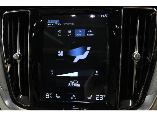 T5 インスクリプション プラスPKG/禁煙/B&Wプレミアムオーディオ/SR/アイボリー革S/衝突軽減B/ACC/BLIS /ートH/Pシート/ナビTV/全周囲カメラ/Pゲート/LEDヘッドライト/スマートキー/ETC2.0(41枚目)