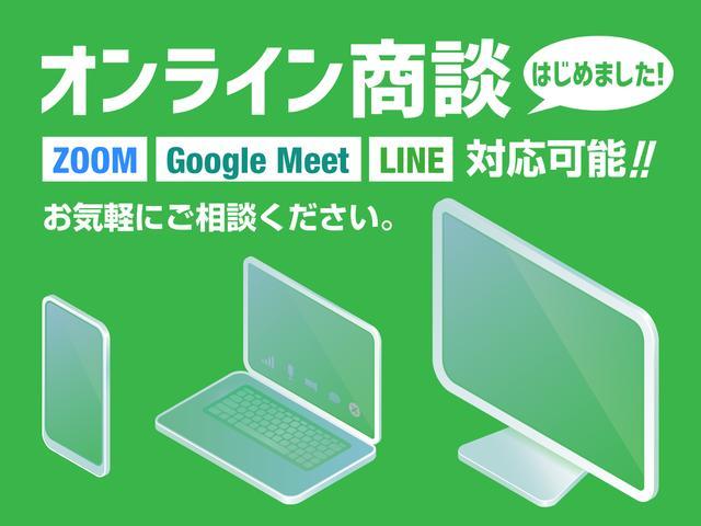 オンライン商談始めました!【ZOOM】、【Google Meet】、【LINE】対応可能!!お気軽にご相談下さい。お問合せはコチラ 0561-37-5333