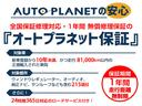 パッション 1オーナー 禁煙車 シートH アルミ クリアランスソナー アイドリングストップ 衝突警告音 クルコン ハンズフリー通話 USBポート AUXIN 12V電源 オートライト オートワイパー(41枚目)