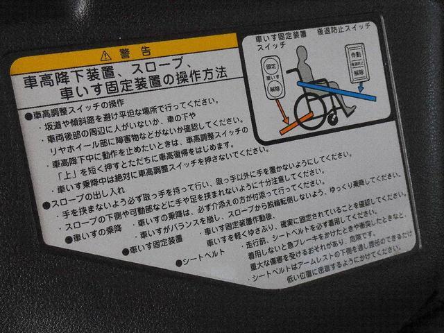 X 車いす仕様車スロープタイプタイプI助手席側リアシートなし 禁煙車 純正SDナビ ワンセグTV バックカメラ ステアリングスイッチ ヘッドライトレベライザー エンジンスターター 電動格納ミラー(57枚目)