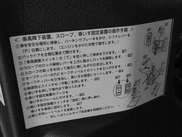 X 車いす仕様車スロープタイプタイプI助手席側リアシートなし 禁煙車 純正SDナビ ワンセグTV バックカメラ ステアリングスイッチ ヘッドライトレベライザー エンジンスターター 電動格納ミラー(58枚目)