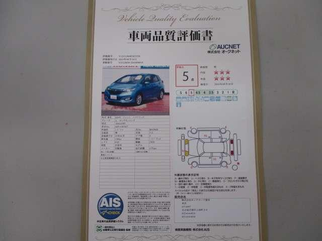 L ホンダセンシング ホンダセンシング 3年保証 当社試乗車(20枚目)