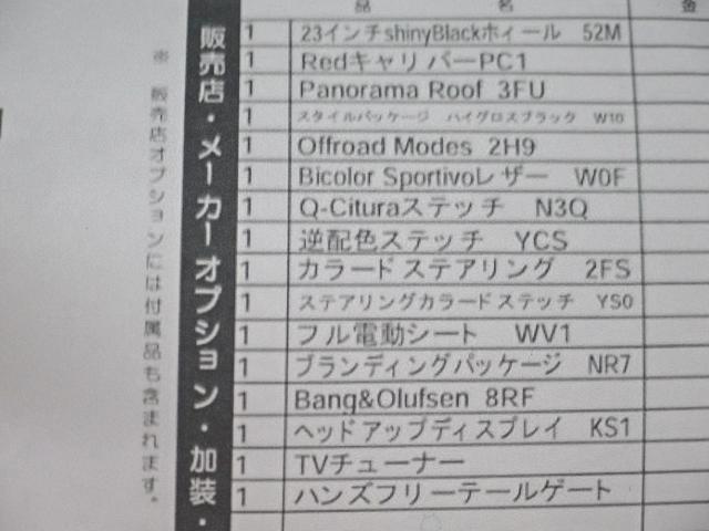 「ランボルギーニ」「ランボルギーニ ウルス」「SUV・クロカン」「愛知県」の中古車2