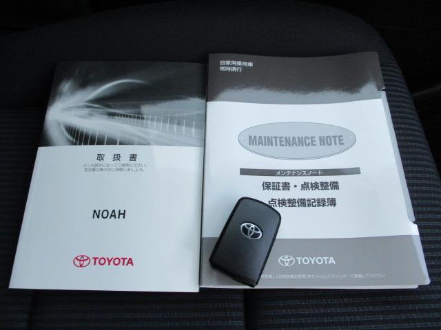保証書・取り扱い説明書も付いております。お車の操作方法が記載されている為、意外と役にたちますよ。