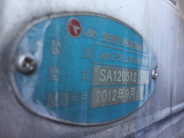 冷蔵冷凍車 2950kg(18枚目)
