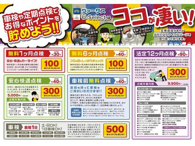 ◆ポイントを貯めれば点検・車検だけでなくお車ご購入までお得になります◆