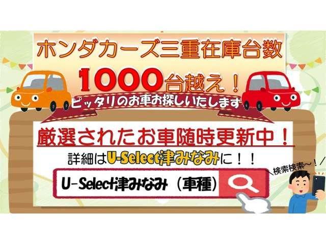 U-Select津みなみ半期に一度の決算大商談会を開催中です!!軽自動車・コンパクトカー・ミニバン・セダンまで幅広く展示しておりますのでこの機会に是非お越しくださいませ!!