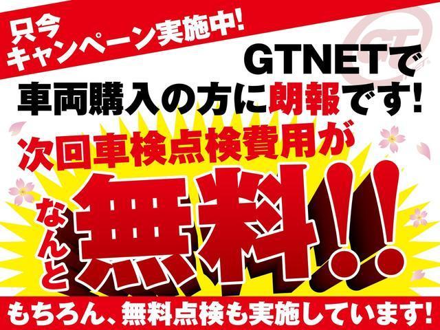 GTNET LIVEをご利用頂くと店舗間の回送・移動費用が無料!実車をご覧頂いた後、購入に至らなかった場合も一切費用は発生しません