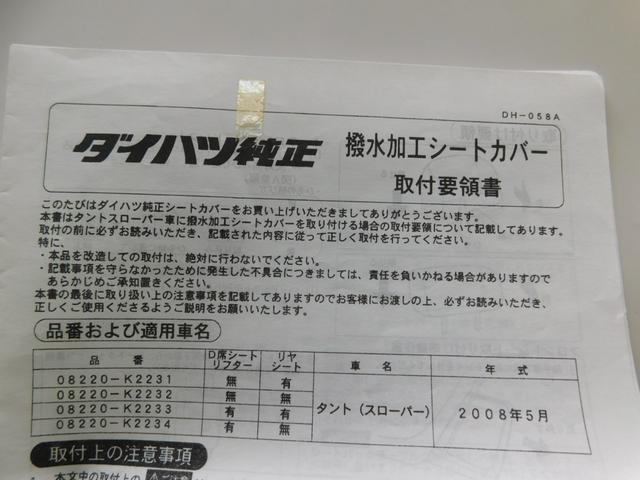 「ダイハツ」「タント」「コンパクトカー」「三重県」の中古車34