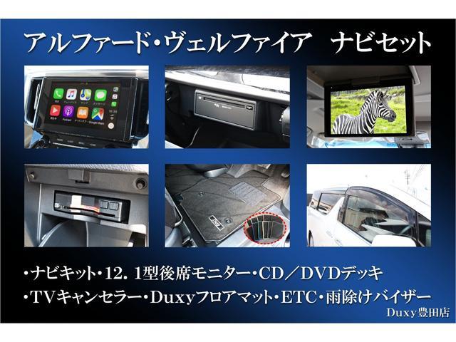 2.5S タイプゴールド ハーフレザー AC100Vコンセント 3眼 シーケンシャル パワーバックドア ディスプレイオーディオ バックカメラ(24枚目)