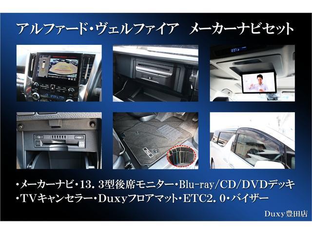 2.5S タイプゴールド ハーフレザー AC100Vコンセント 3眼 シーケンシャル パワーバックドア ディスプレイオーディオ バックカメラ(25枚目)