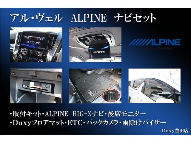2.5S Cパッケージ モデリスタ ALPINE BIG-Xナビ対応 革 シートヒーター・クーラー 両パワー クリアランスソナー 衝突軽減 レーダークルーズ 電動リアゲート(24枚目)