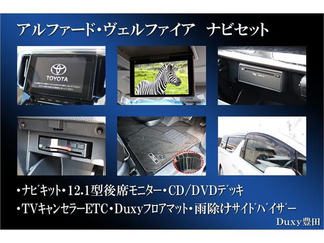 2.5S タイプゴールドII モデリスタ ハーフレザー AC100Vコンセント 3眼 シーケンシャル パワーバックドア ALPINEナビ対応 バックカメラ(24枚目)