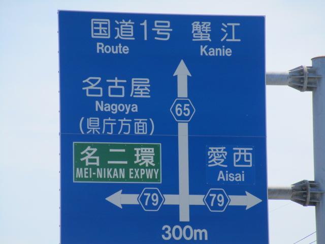 店舗は県道65号線(西尾張中央道)沿いにございます。高速道路ご利用の方は名ニ環「甚目寺南IC」又は、東名阪「蟹江IC」が便利です。