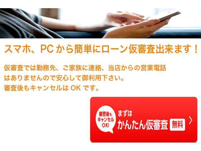 ローンかんたん仮審査無料 審査後もキャンセルOK ご自宅で簡単に審査できます!!