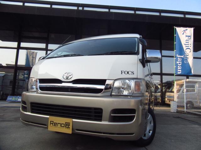 トヨタ ハイエースワゴン グランドキャビン FOCS DSエボリューション 4WD