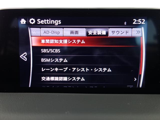 マツダ CX-5 XD Lパッケージ BOSE アドバンストSCBS