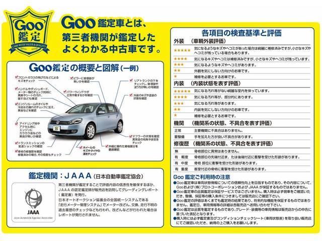 安心の『Goo鑑定車』