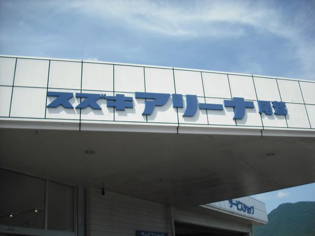 「スズキ」「ワゴンR」「コンパクトカー」「三重県」の中古車4