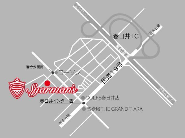 愛知県春日井市の春日井インターを降りてすぐの交通の便の良い場所にショールームが御座いますのでお近くの方や遠方のお客様も是非ご来店下さい!