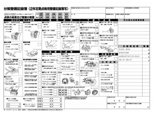 安心の全車輌・指定工場orディーラーでの点検記録簿付きで販売させて頂いております!
