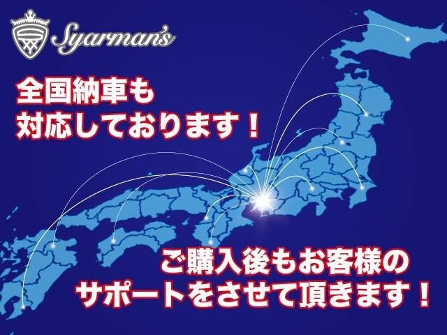 北海道から沖縄県まで全国納車も対応しておりますのでお気軽にスタッフにご相談下さい!
