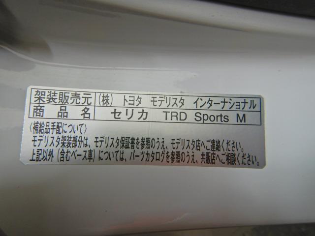 「トヨタ」「セリカ」「クーペ」「愛知県」の中古車18