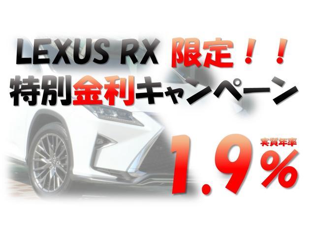 レクサスRX限定!!☆中古車特別低金利1.9%☆頭金なし、120回払いOK!!